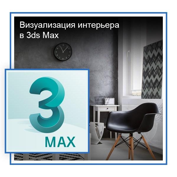 Курс 3D MAX Одесса